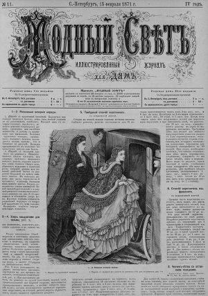 """Журнал """"Модный Свет"""" 1871г. №11"""