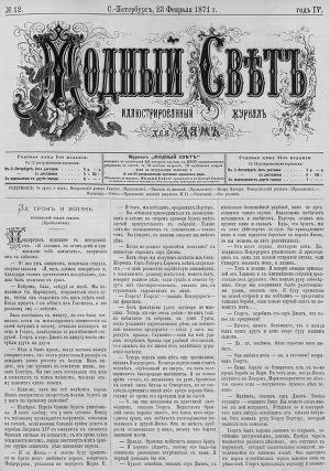 """Журнал """"Модный Свет"""" 1871г. №12"""