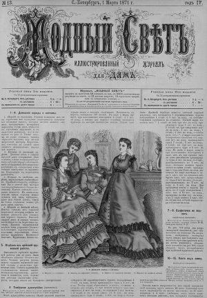 """Журнал """"Модный Свет"""" 1871г. №13"""