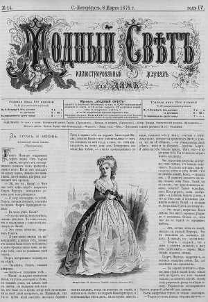 """Журнал """"Модный Свет"""" 1871г. №14"""