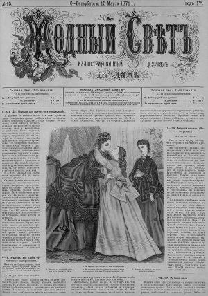 """Журнал """"Модный Свет"""" 1871г. №15"""