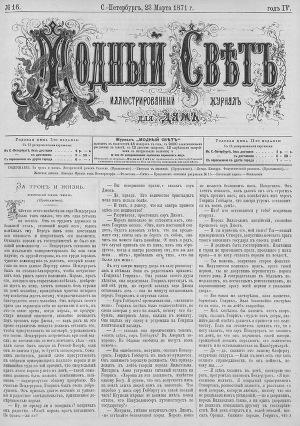 """Журнал """"Модный Свет"""" 1871г. №16"""