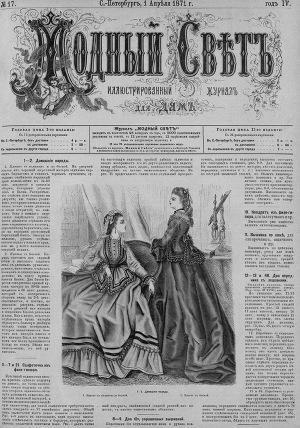"""Журнал """"Модный Свет"""" 1871г. №17"""