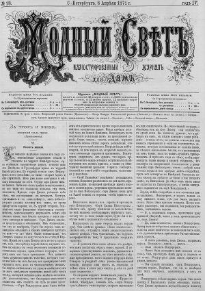 """Журнал """"Модный Свет"""" 1871г. №18"""