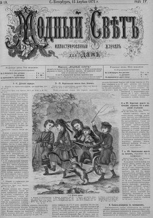 """Журнал """"Модный Свет"""" 1871г. №19"""