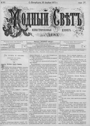 """Журнал """"Модный Свет"""" 1871г. №20"""