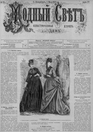 """Журнал """"Модный Свет"""" 1871г. №21"""