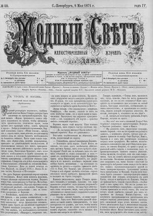 """Журнал """"Модный Свет"""" 1871г. №22"""