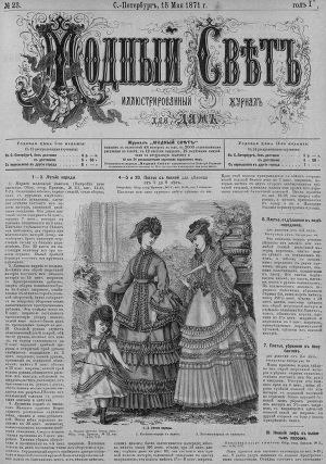 """Журнал """"Модный Свет"""" 1871г. №23"""