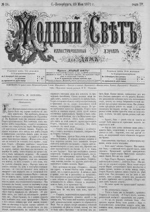 """Журнал """"Модный Свет"""" 1871г. №24"""