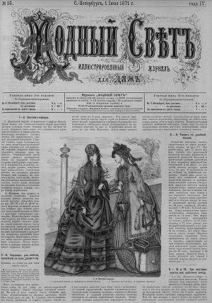 """Журнал """"Модный Свет"""" 1871г. №25"""