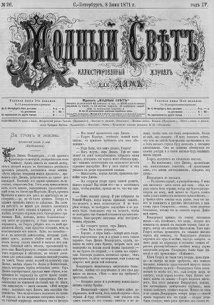 """Журнал """"Модный Свет"""" 1871г. №26"""