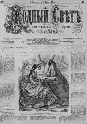 """Журнал """"Модный Свет"""" 1871г. №27"""
