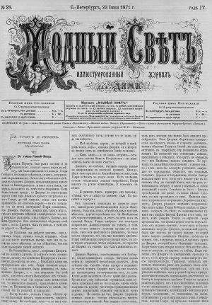 """Журнал """"Модный Свет"""" 1871г. №28"""