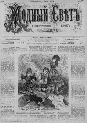 """Журнал """"Модный Свет"""" 1871г. №29"""
