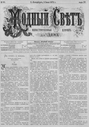 """Журнал """"Модный Свет"""" 1871г. №30"""