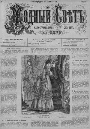 """Журнал """"Модный Свет"""" 1871г. №31"""
