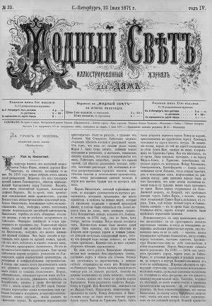"""Журнал """"Модный Свет"""" 1871г. №32"""
