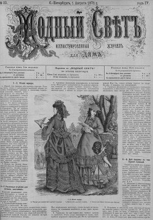 """Журнал """"Модный Свет"""" 1871г. №33"""