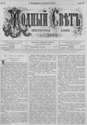 """Журнал """"Модный Свет"""" 1871г. №34"""
