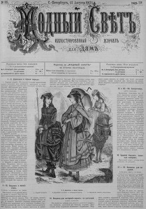 """Журнал """"Модный Свет"""" 1871г. №35"""