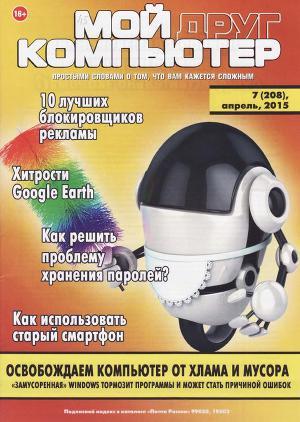 "Журнал ""Мой друг компьютер"" №7 (апрель 2015)"