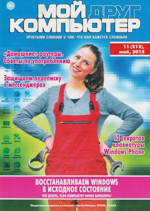"""Журнал """"Мой друг компьютер"""" №11 (май 2015)"""