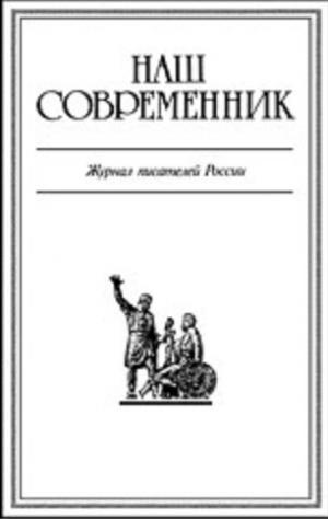 Журнал Наш Современник 2005 #8