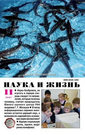 """Журнал """"Наука и Жизнь"""" 2007 №11"""