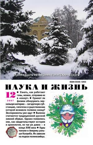 """Журнал """"Наука и Жизнь"""" 2007 №12"""