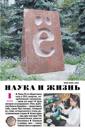 """Журнал """"Наука и Жизнь"""" 2008 №1"""