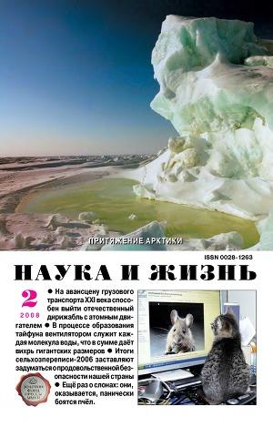 """Журнал """"Наука и Жизнь"""" 2008 №2"""