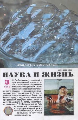 """Журнал """"Наука и Жизнь"""" 2008 №3"""