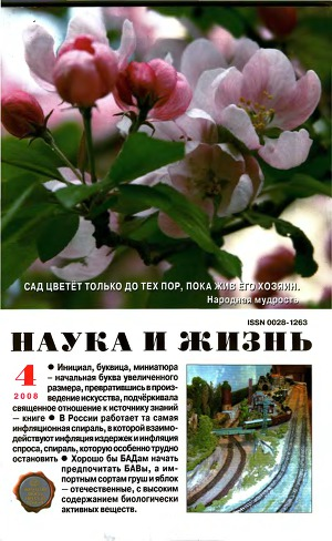 """Журнал """"Наука и Жизнь"""" 2008 №4"""