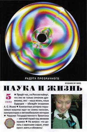 """Журнал """"Наука и Жизнь"""" 2008 №5"""