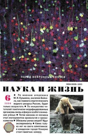 """Журнал """"Наука и Жизнь"""" 2008 №6"""