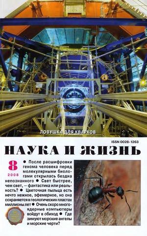 """Журнал """"Наука и Жизнь"""" 2008 №8"""