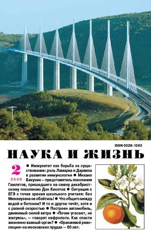 """Журнал """"Наука и Жизнь"""" 2009 №2"""