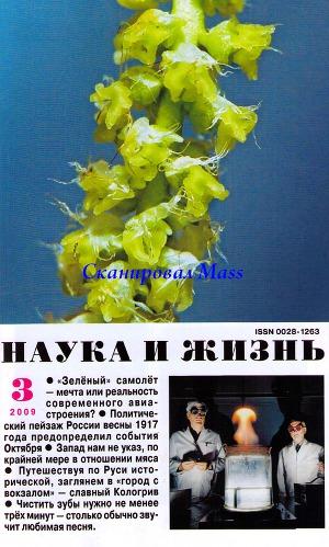 """Журнал """"Наука и Жизнь"""" 2009 №3"""