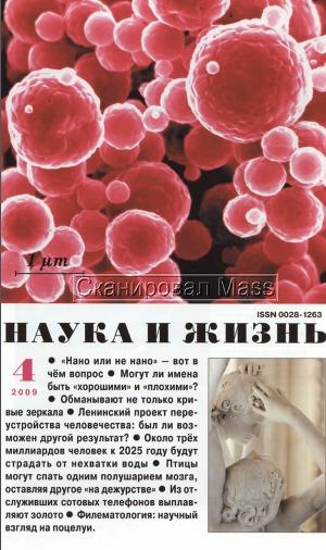 """Журнал """"Наука и Жизнь"""" 2009 №4"""