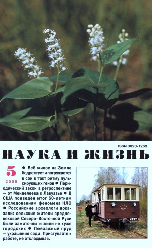 """Журнал """"Наука и Жизнь"""" 2009 №5"""