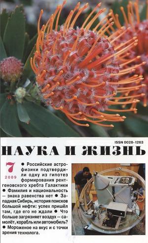 """Журнал """"Наука и Жизнь"""" 2009 №7"""