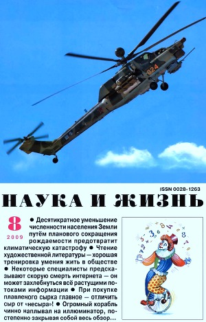 """Журнал """"Наука и Жизнь"""" 2009 №8"""