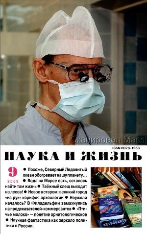 """Журнал """"Наука и Жизнь"""" 2009 №9"""