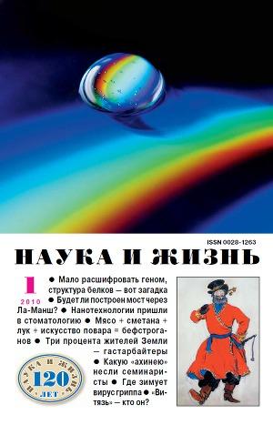 """Журнал """"Наука и Жизнь"""" 2010 №1"""