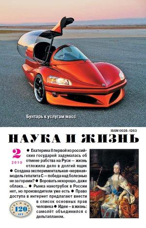 """Журнал """"Наука и Жизнь"""" 2010 №2"""