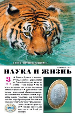 """Журнал """"Наука и Жизнь"""" 2010 №3"""