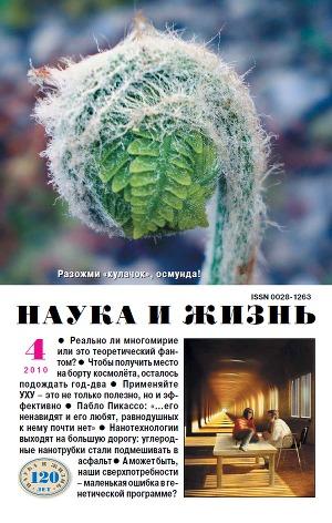 """Журнал """"Наука и Жизнь"""" 2010 №4"""