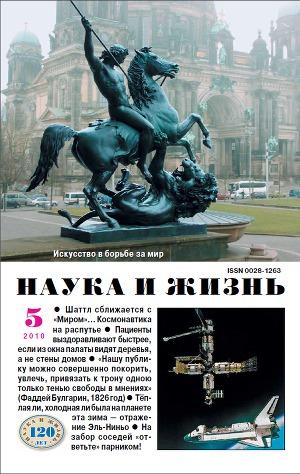 """Журнал """"Наука и Жизнь"""" 2010 №5"""