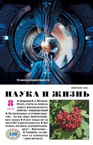 """Журнал """"Наука и Жизнь"""" 2010 №8"""